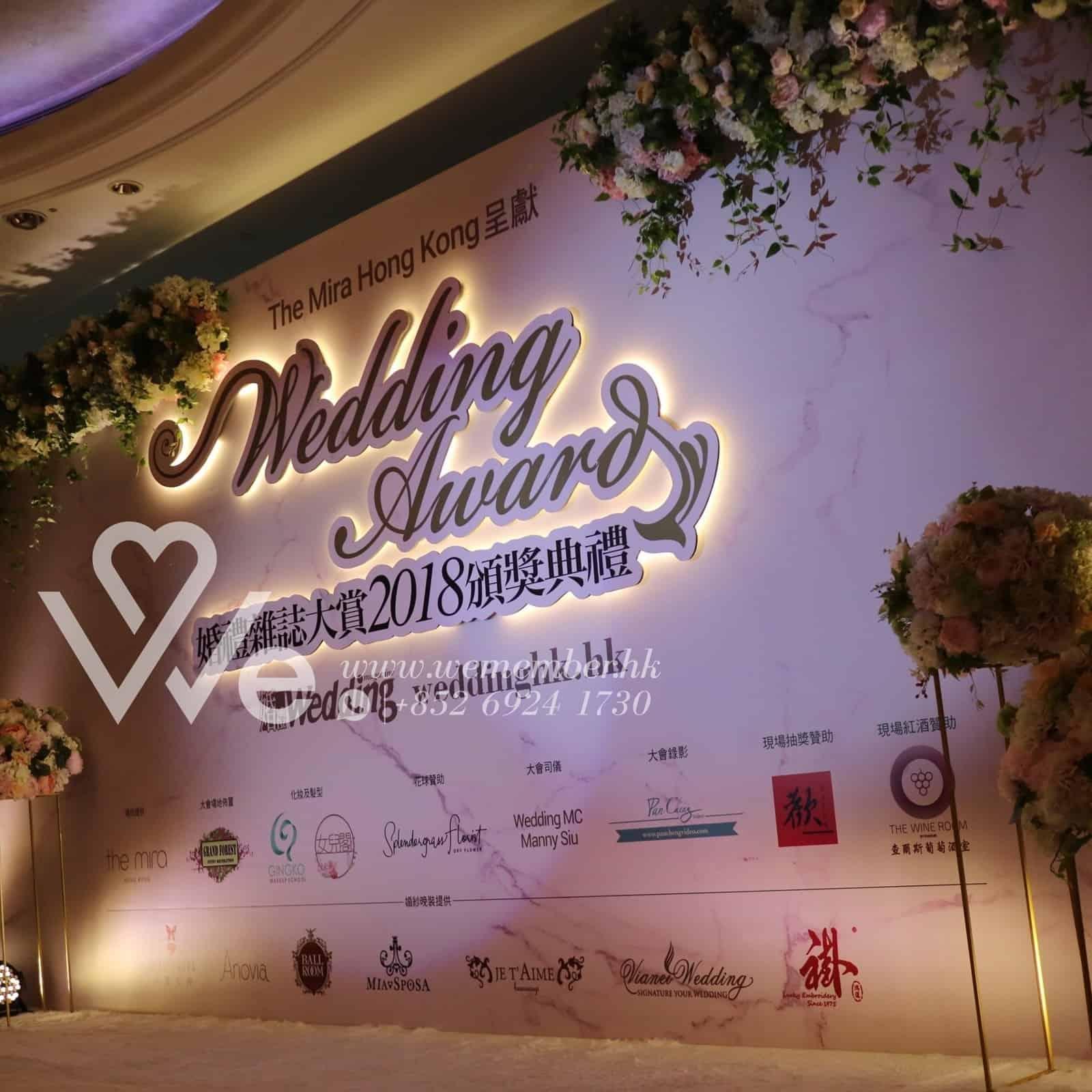 WeddingHKWeddingAward2018